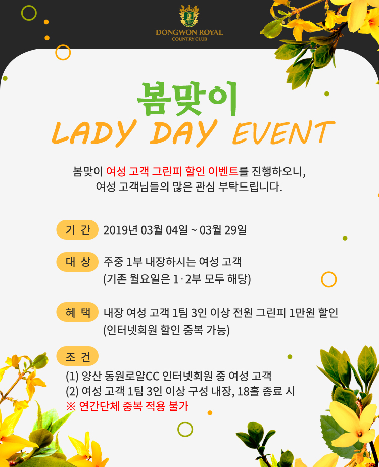LADY DAY EVENT